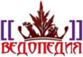 Ведопедия-лого-Корона135x93.png