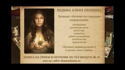 Объявление-shamanhome.ru.jpg